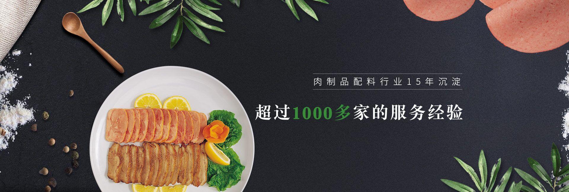 肉制品配料行业15年沉淀   超过1000多家的服务经验 倍特尔赢得了中粮、正大、金锣等集团大客户的信赖与认可