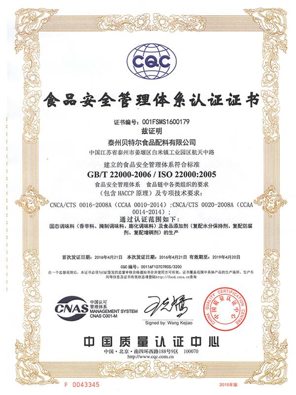 倍特尔食品安全管理体系证书