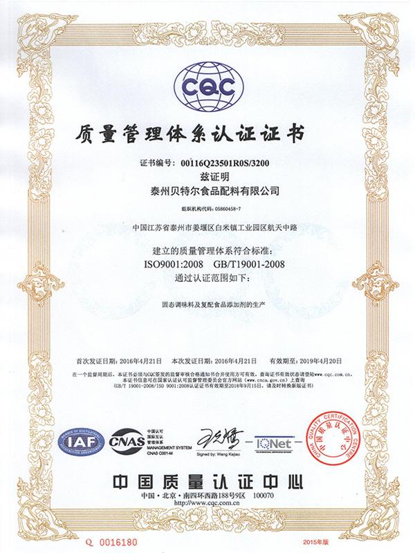 倍特尔质量管理体系证书
