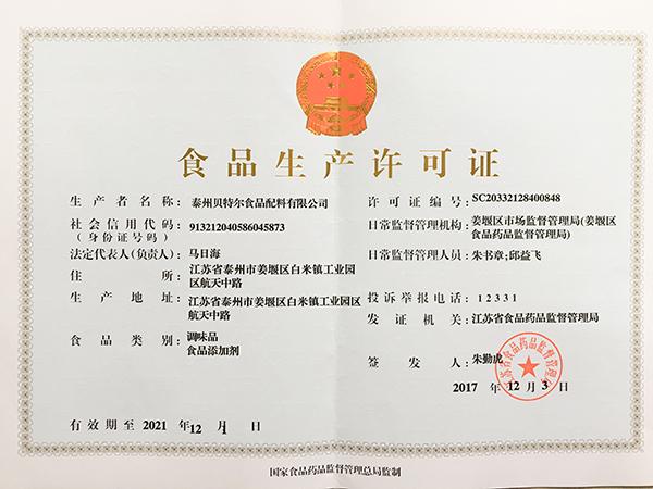 倍特尔食品生产许可证
