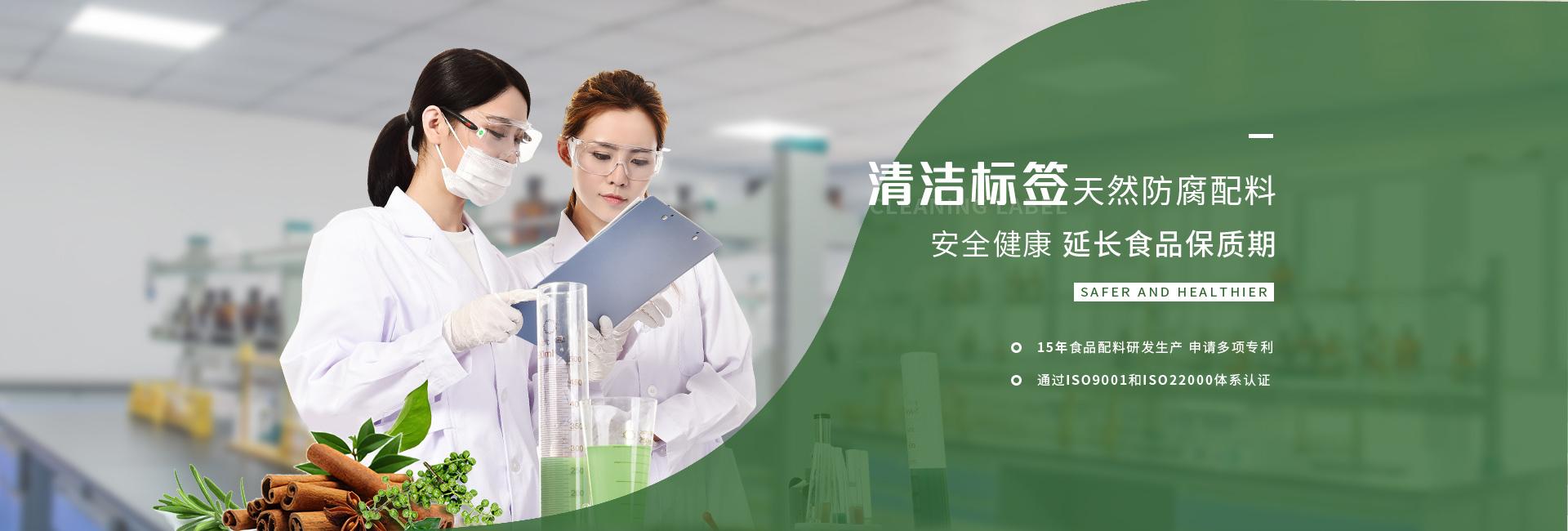 倍特尔清洁标签天然防腐配料 安全健康  延长食品保质期