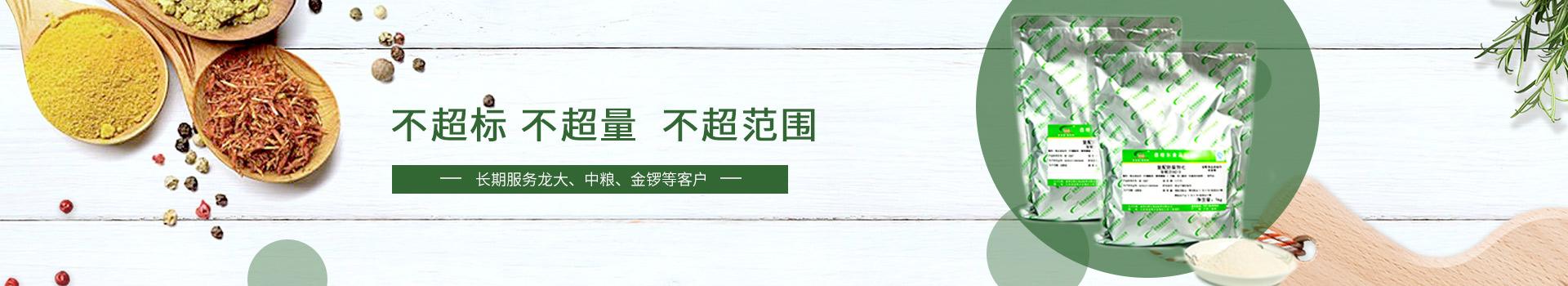 清洁标签防腐调味剂
